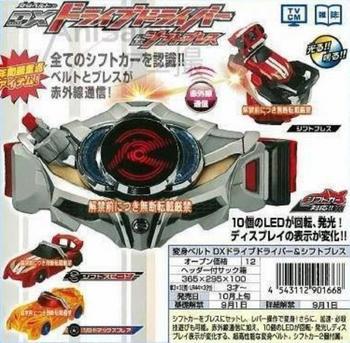 仮面ライダードライブドライバー2.jpg
