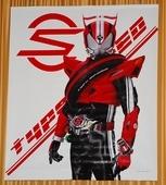 仮面ライダードライブ2.jpg